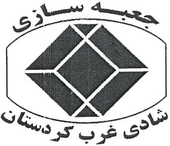ثبت برند جعبه سازی شادی غرب کردستان