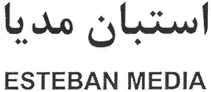 ثبت برند  استبان مدیا ESTEBAN MEDIA